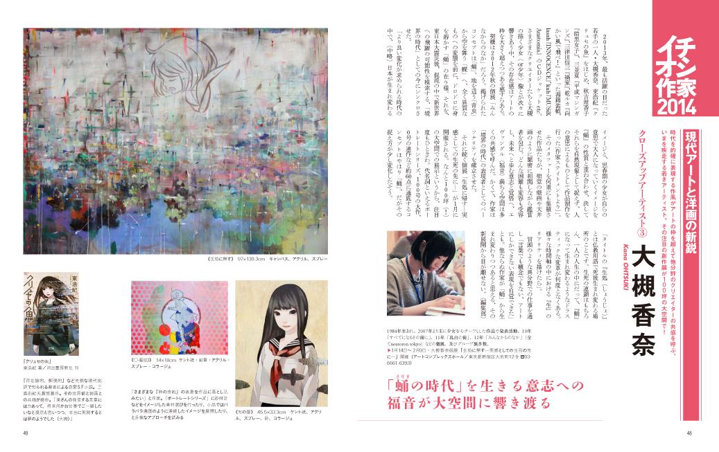 1401_ichioshi-8-16
