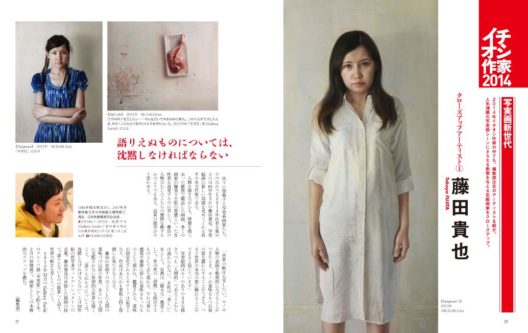 1401_ichioshi-8-2