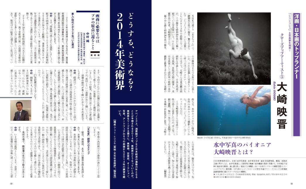 1401_ichioshi-8-26