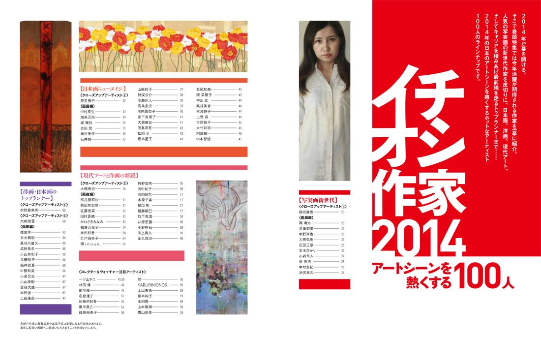 1401_ichioshi-tobira fix