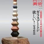 2016年7月号 巻頭特集「ガラスアートが、欲しい!【うつわ編】」