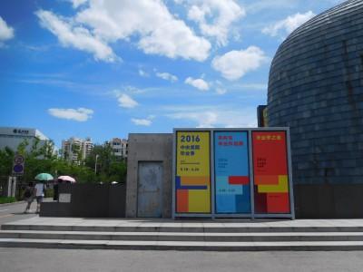 中央美術学院美術館(CAFAM)の外観 青空がまぶしい!