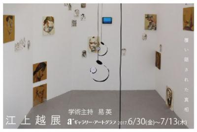 えっちゃんの中国美大日記 江上越個展東京576