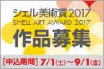 shell2017