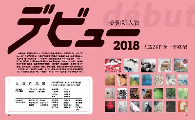 debut2018