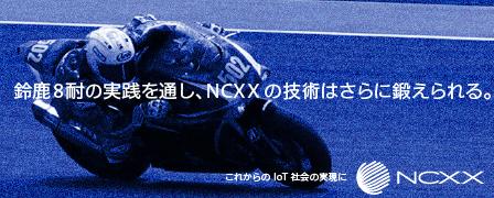 広告:NCXX